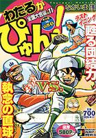 http://sbookg.s-book.com/shueisha/9784081096497.jpg