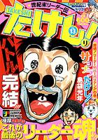 http://sbookg.s-book.com/shueisha/9784081096503.jpg