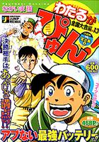 http://sbookg.s-book.com/shueisha/9784081096633.jpg