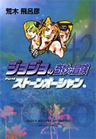 http://sbookg.s-book.com/shueisha/9784086187381.jpg