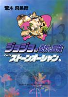 ジョジョの奇妙な冒険(43巻)