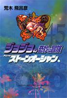 http://sbookg.s-book.com/shueisha/9784086187411.jpg