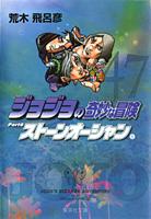 http://sbookg.s-book.com/shueisha/9784086187435.jpg