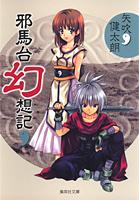 http://sbookg.s-book.com/shueisha/9784086187497.jpg