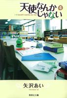 http://sbookg.s-book.com/shueisha/9784086187688.jpg