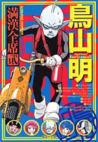 http://sbookg.s-book.com/shueisha/9784086187732.jpg