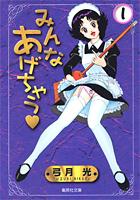 http://sbookg.s-book.com/shueisha/9784086187756.jpg