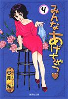 http://sbookg.s-book.com/shueisha/9784086187787.jpg