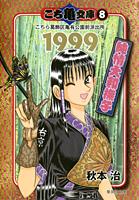 http://sbookg.s-book.com/shueisha/9784086187954.jpg