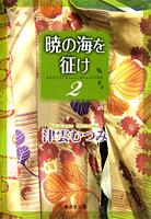 http://sbookg.s-book.com/shueisha/9784086188302.jpg