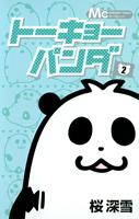 http://sbookg.s-book.com/shueisha/9784088463025.jpg