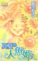 http://sbookg.s-book.com/shueisha/9784088463094.jpg