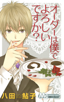 http://sbookg.s-book.com/shueisha/9784088463100.jpg