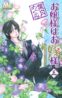 http://sbookg.s-book.com/shueisha/9784088463209.jpg