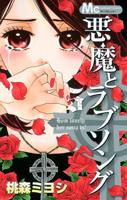 http://sbookg.s-book.com/shueisha/9784088463339.jpg