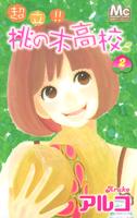 http://sbookg.s-book.com/shueisha/9784088463353.jpg
