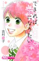 http://sbookg.s-book.com/shueisha/9784088463384.jpg