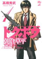 http://sbookg.s-book.com/shueisha/9784088597102.jpg