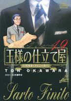 http://sbookg.s-book.com/shueisha/9784088597195.jpg