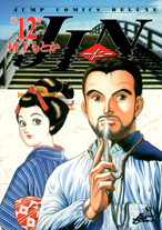 http://sbookg.s-book.com/shueisha/9784088597201.jpg