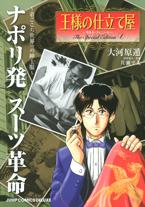 http://sbookg.s-book.com/shueisha/9784088597249.jpg