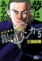 http://sbookg.s-book.com/shueisha/9784088597355.jpg