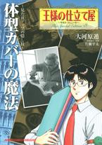 http://sbookg.s-book.com/shueisha/9784088597362.jpg