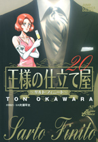 http://sbookg.s-book.com/shueisha/9784088597393.jpg