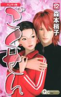 http://sbookg.s-book.com/shueisha/9784088654546.jpg
