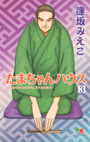 http://sbookg.s-book.com/shueisha/9784088654768.jpg