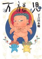 http://sbookg.s-book.com/shueisha/9784088654829.jpg