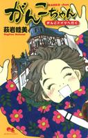 http://sbookg.s-book.com/shueisha/9784088654867.jpg