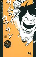 http://sbookg.s-book.com/shueisha/9784088655031.jpg