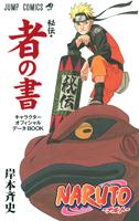 http://sbookg.s-book.com/shueisha/9784088742472.jpg
