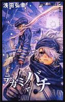 http://sbookg.s-book.com/shueisha/9784088743127.jpg
