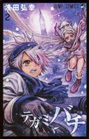 http://sbookg.s-book.com/shueisha/9784088743745.jpg