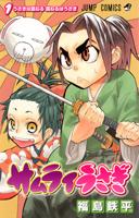 http://sbookg.s-book.com/shueisha/9784088743899.jpg