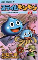 http://sbookg.s-book.com/shueisha/9784088745343.jpg