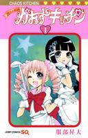 http://sbookg.s-book.com/shueisha/9784088745619.jpg