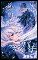 http://sbookg.s-book.com/shueisha/9784088745848.jpg