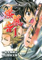 http://sbookg.s-book.com/shueisha/9784088774336.jpg