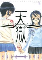 http://sbookg.s-book.com/shueisha/9784088774367.jpg
