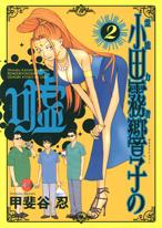 http://sbookg.s-book.com/shueisha/9784088774794.jpg