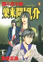 http://sbookg.s-book.com/shueisha/9784088774800.jpg