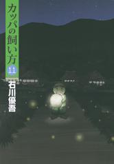 http://sbookg.s-book.com/shueisha/9784088774916.jpg