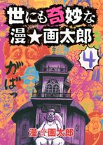 http://sbookg.s-book.com/shueisha/9784088774978.jpg