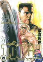http://sbookg.s-book.com/shueisha/9784088775036.jpg