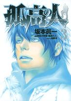http://sbookg.s-book.com/shueisha/9784088775227.jpg