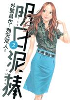 http://sbookg.s-book.com/shueisha/9784088775289.jpg