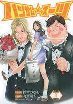 http://sbookg.s-book.com/shueisha/9784088775357.jpg